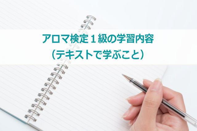 アロマ検定1級の学習内容(テキストで学ぶこと)