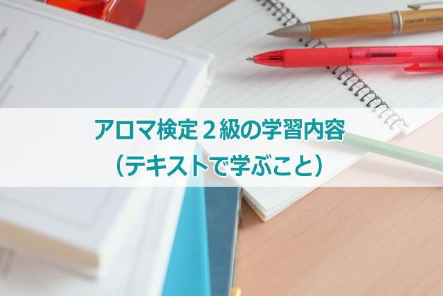 アロマ検定2級の学習内容(テキストで学ぶこと)