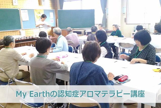 My Earthの認知症アロマテラピー講座