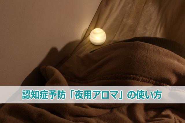 認知症予防「夜用アロマ」の使い方