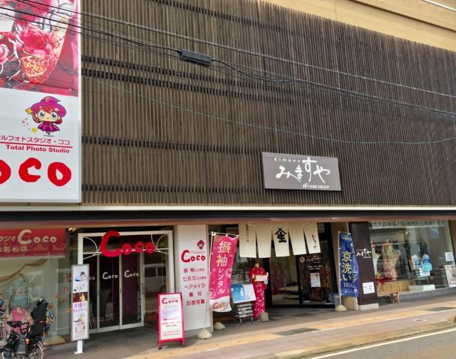 会津若松市本町みますや