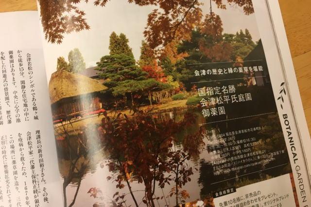 機関紙AEAJ(2018年・89号)に会津の御薬園が掲載