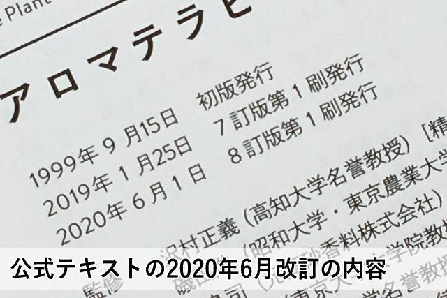 公式テキストの2020年6月改訂の内容