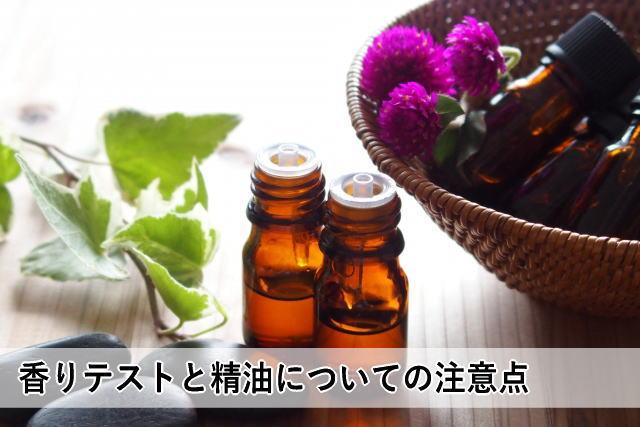 香りテストと精油についての注意点