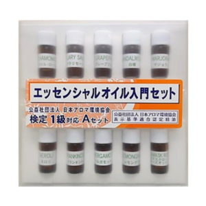 アロマテラピー検定1級精油セット