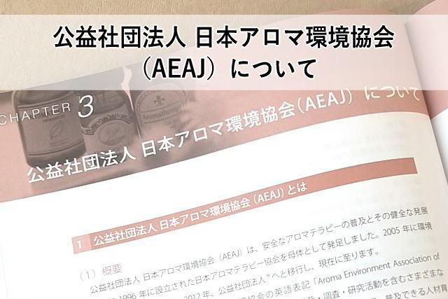 公益社団法人 日本アロマ環境協会(AEAJ)について