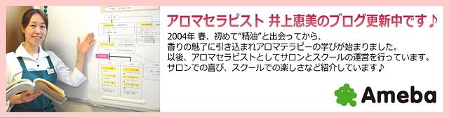 アロマセラピスト恵美のブログ