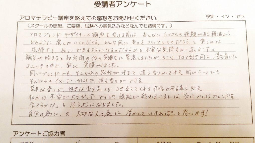 アロマブレンドデザイナー 受講者アンケート