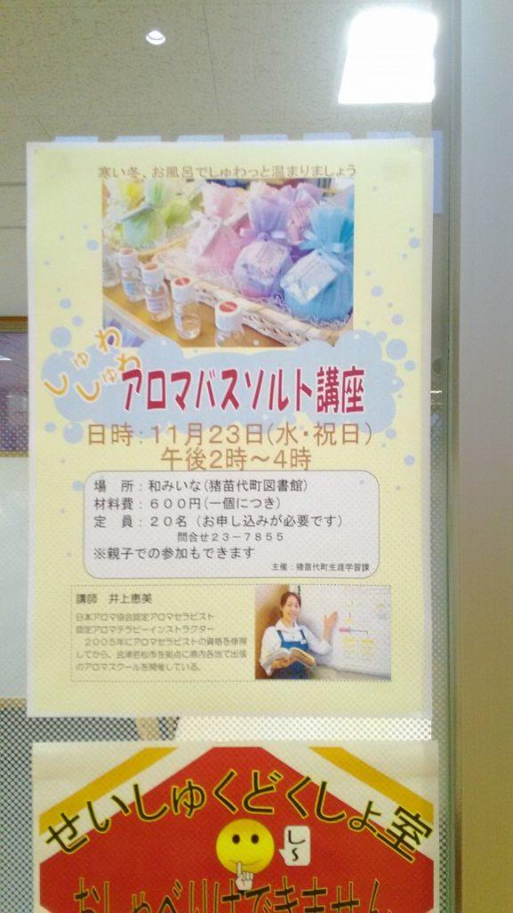 アロマ教室ポスター