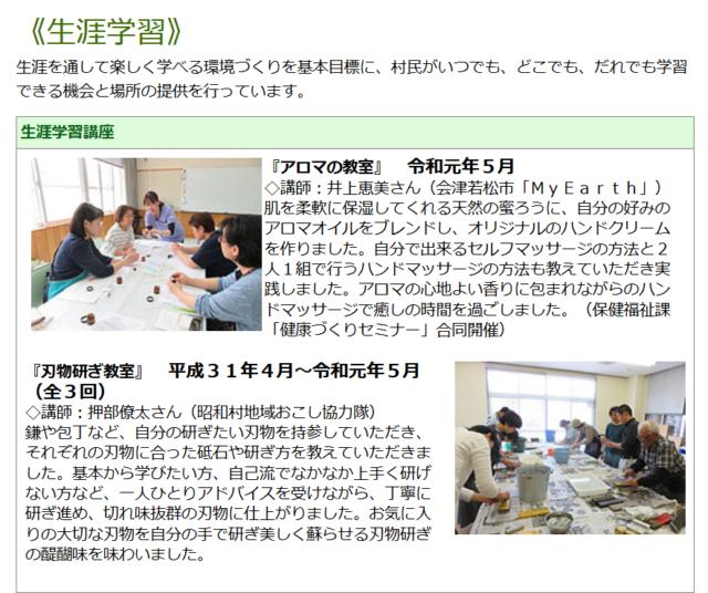 昭和村のホームページに掲載