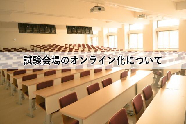 試験会場のオンライン化について