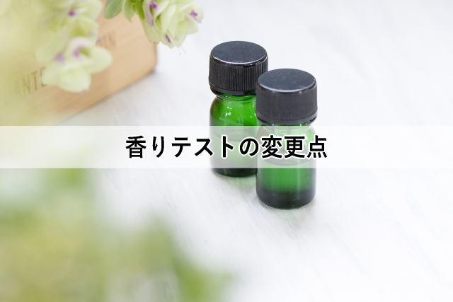香りテストの変更点