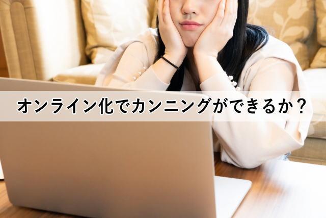 オンライン化でカンニングができるか?