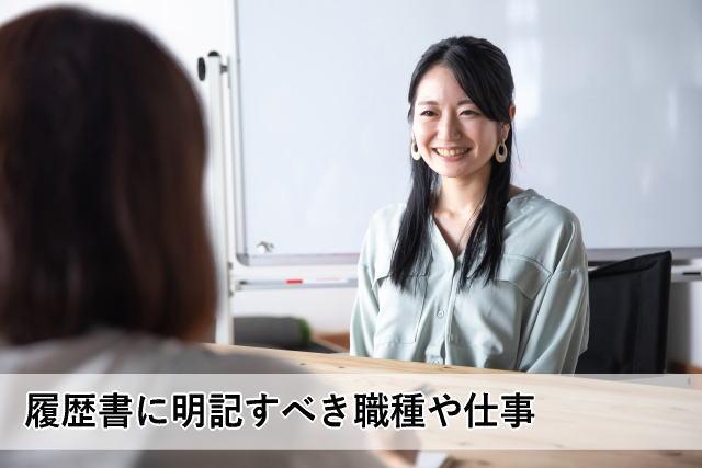 履歴書に明記すべき職種や仕事