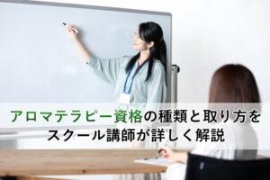 アロマテラピー資格の種類と取り方をスクール講師が詳しく解説
