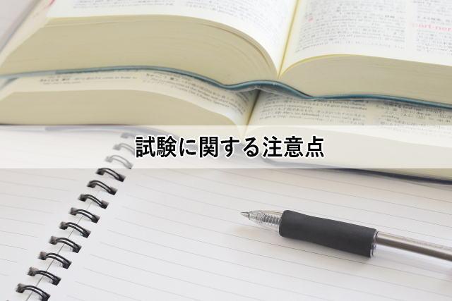 試験に関する注意点