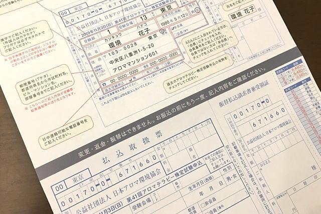 アロマテラピー検定の申し込み用紙(2019年版)