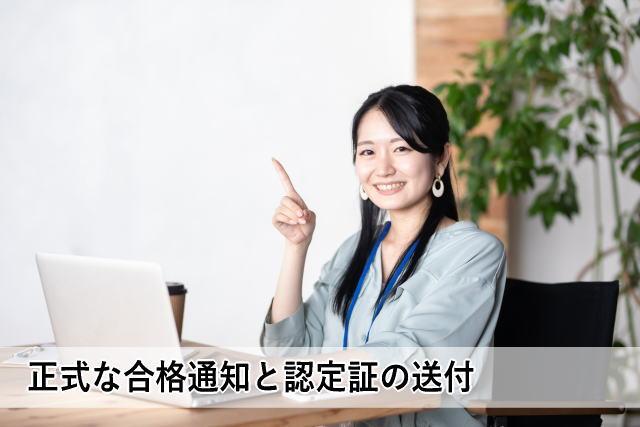 正式な合格通知と認定証の送付