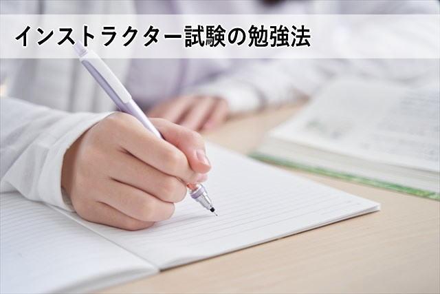 インストラクター試験の勉強法