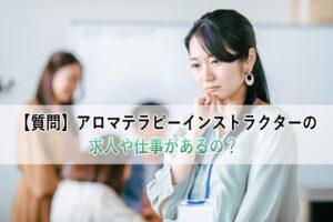 【質問】アロマテラピーインストラクターの求人や仕事があるの?