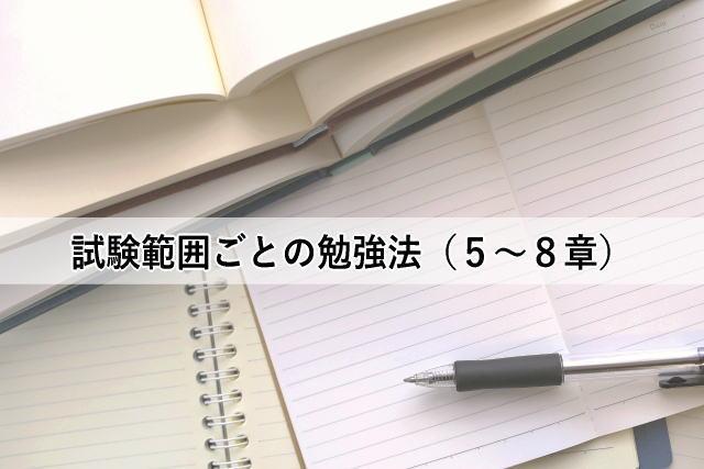 試験範囲ごとの勉強法(5~8章)