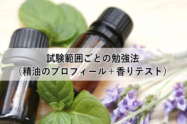 試験範囲ごとの勉強法(精油のプロフィール+香りテスト)