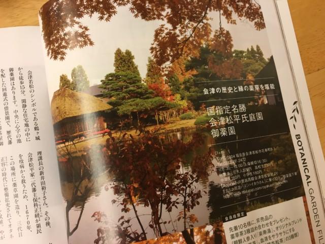 機関紙AEAJ掲載の会津御薬園