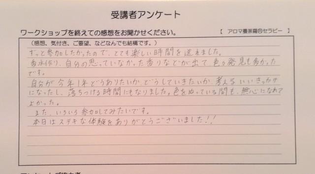 アロマ曼荼羅®セラピー アンケート4
