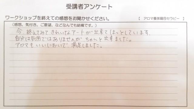 アロマ曼荼羅®セラピーの感想3