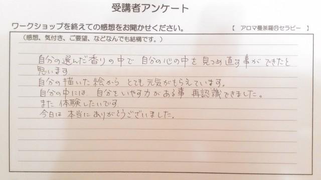 アロマ曼荼羅®セラピーの感想2
