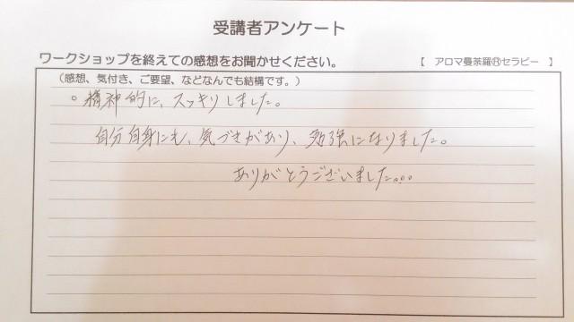 アロマ曼荼羅®セラピーの感想4