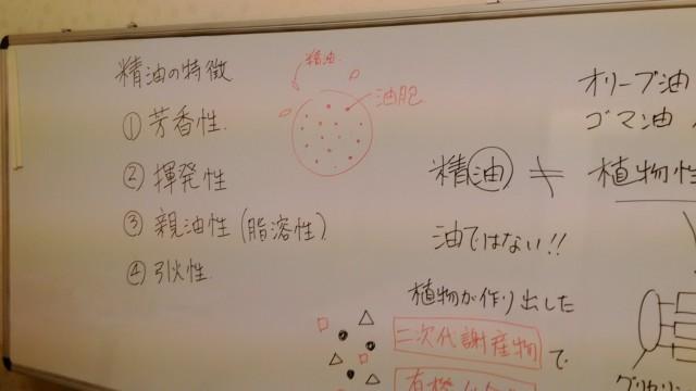 アロマテラピー検定対応コースの授業風景
