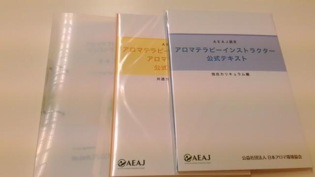 AEAJアロマテラピーインストラクター公式テキスト