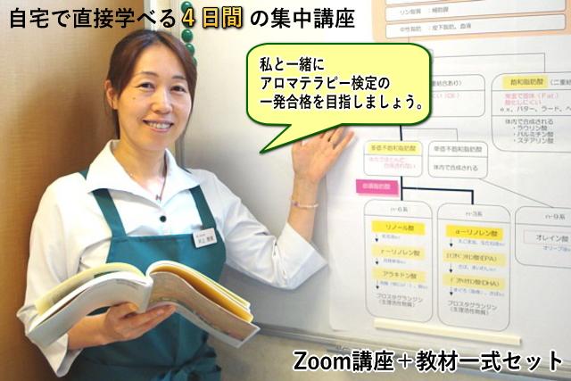 【オンライン講座】アロマテラピー検定対応コース