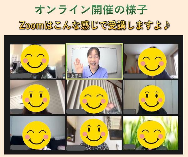 ZOOMオンライン講座9人